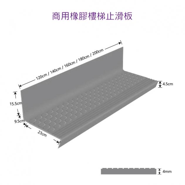 商用樓梯橡膠止滑板 1
