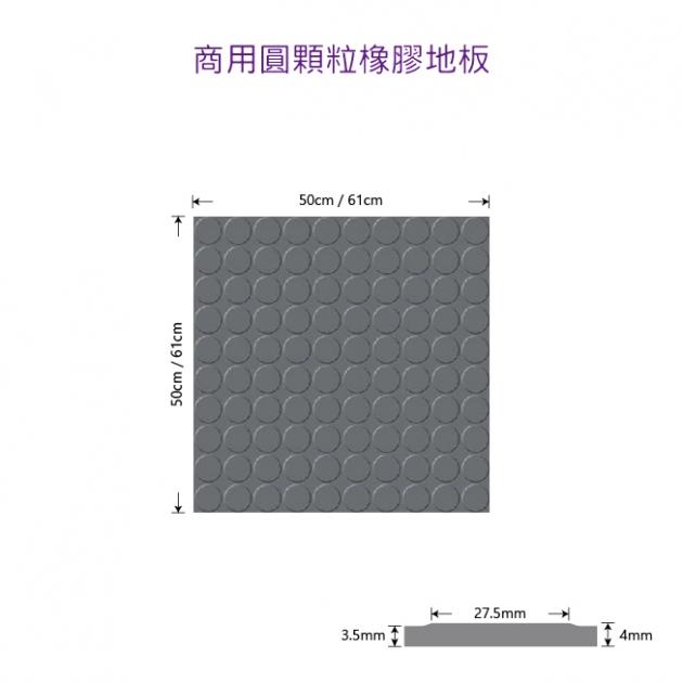 商用圓顆粒橡膠地板 1